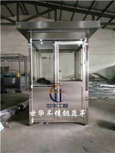 不锈钢岗亭-012