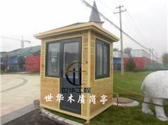 木质岗亭-022